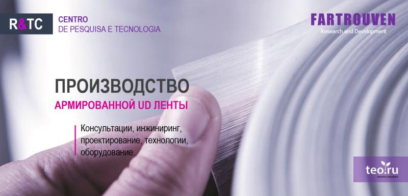 Линии для для производства UD ленты под-ключ