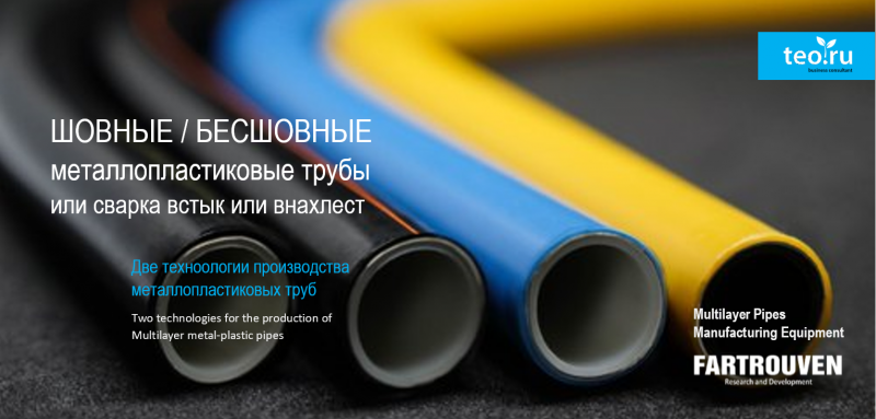 Металлопластиковые трубы с алюминиевым слоем сваренным встык и внахлест