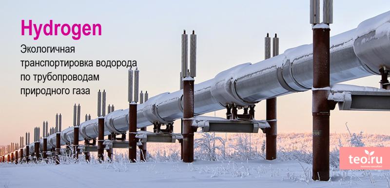 Транспортировка водорода по композитным трубопроводам природного газа