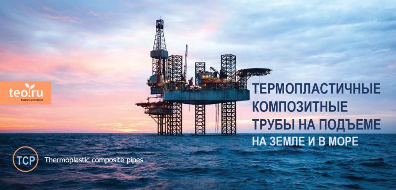 Полимерно-армированные композитные трубы для нефтегазовой отрасли и Водородной энергетики