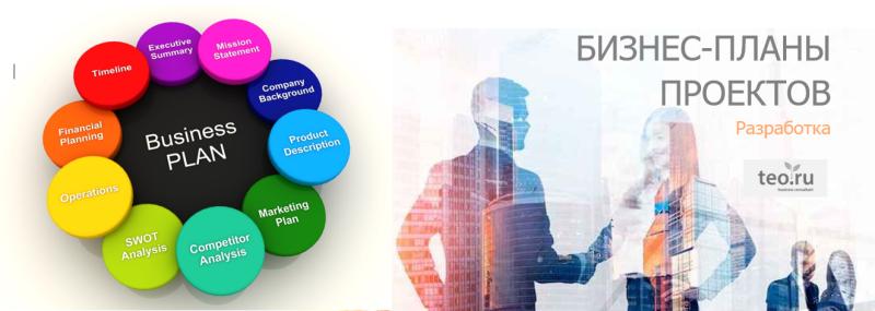 Разработка бизнес-плана, ТЭО для инвесторов и банков