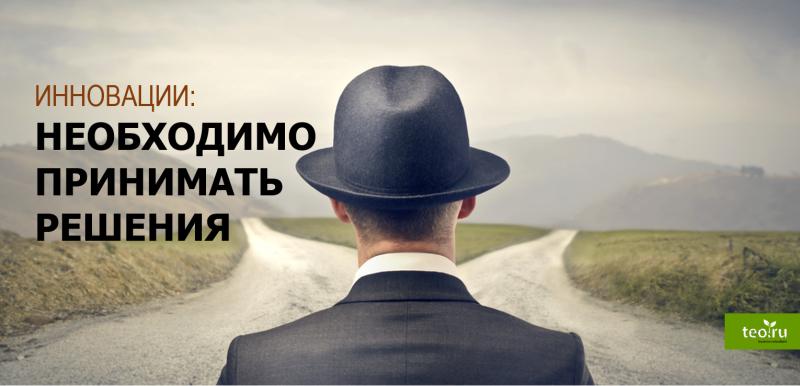 Инвестиционным менеджерам пора учится принимать решения
