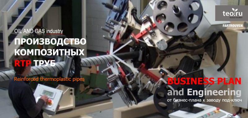 Завод композитных RTP/TCP труб для нефтегазовой отрасли России