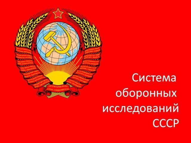 Система оборонных исследований СССР