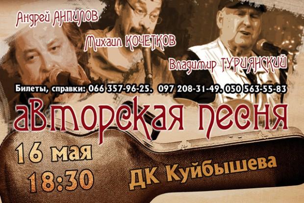 ko4etkov-anpilov-turiyansky