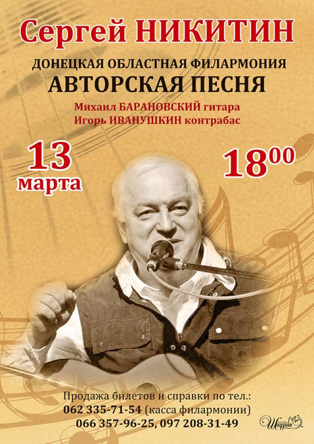Концерт Сергея Никитина в Донецкой Областной филармонии