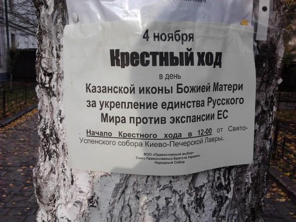 """""""Правый сектор"""" не собирается захватывать Киево-Печерскую Лавру - Цензор.НЕТ 5254"""