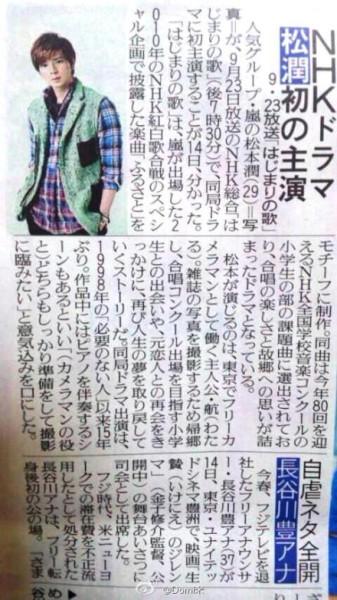 Jun's NHK drama