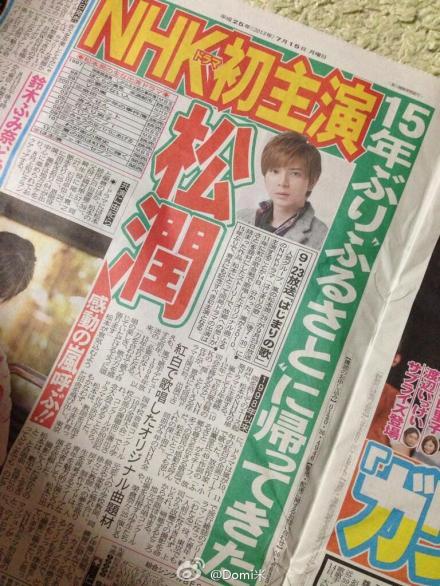 Jun's new NHK drama based on song [furusato]
