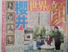 Sakurai Sho's picture in Hall of Fame SIngapore