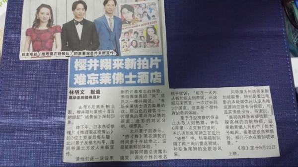 Singapore newspaper 2 on nazotoki dinner no ato de movie