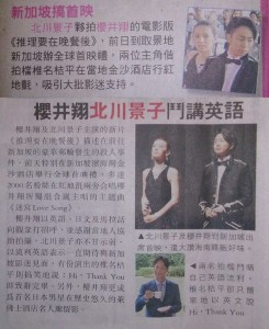 hk newspaper on sho in singapore for his move