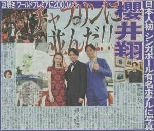 jp papers on sho in japan