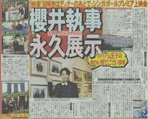 jp papers 2 on sho in Sngapore