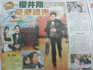 東方日報報導 sakurai sho