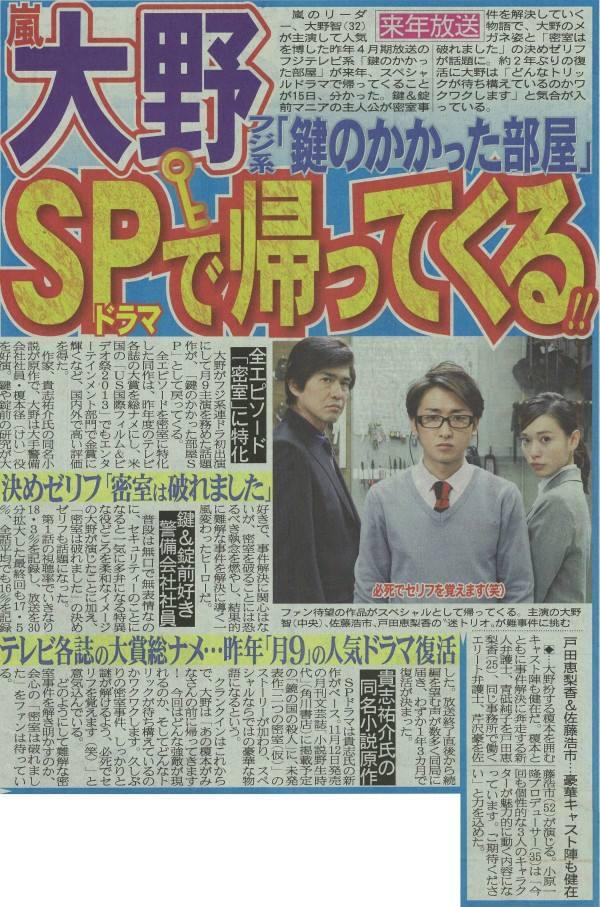 kagiheya sp newspaper