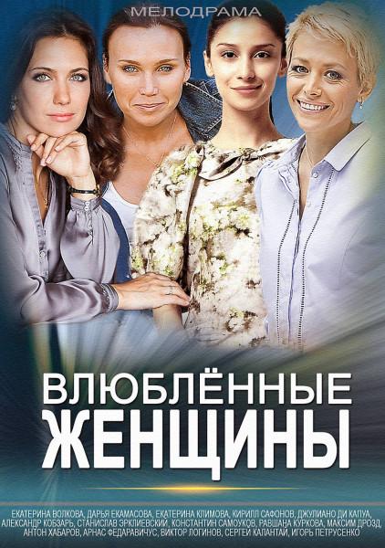 влюбл жен постер