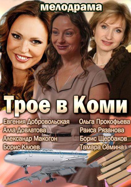 1374773684_troe-v-komi постер
