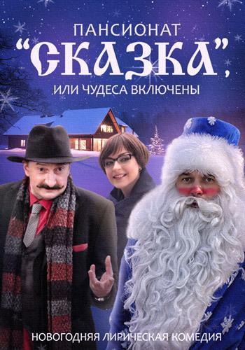 _pansionat-skazka-ili-chudesa-vklyucheny