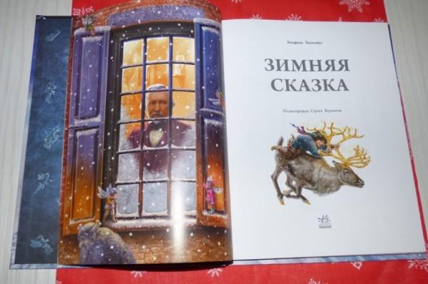 зим сказка2