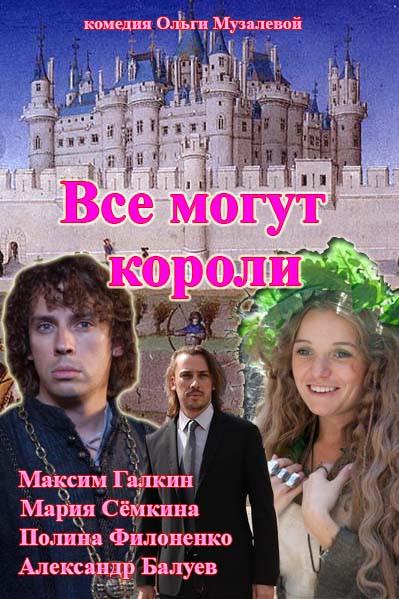 все могут короли_постер
