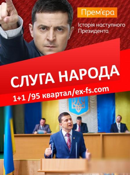 слуга народа-постер
