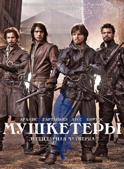 мушкетеры_постер