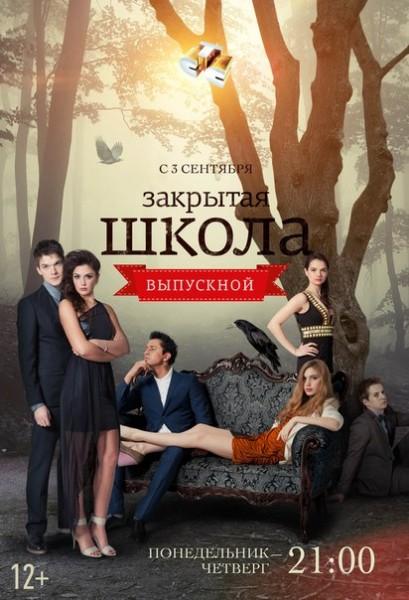 kinopoisk.ru-Zakrytaya-shkola-1952154