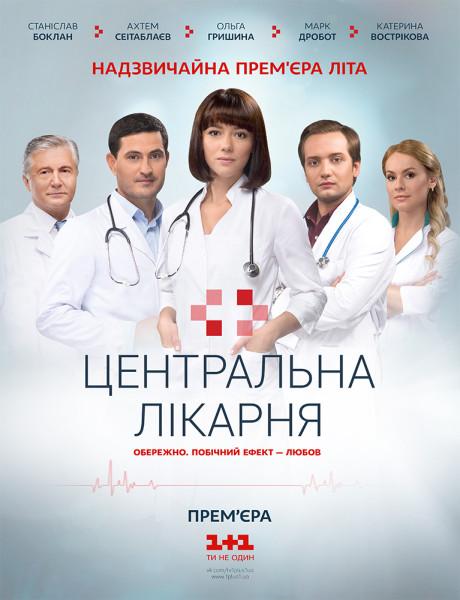 центральная больница_постер