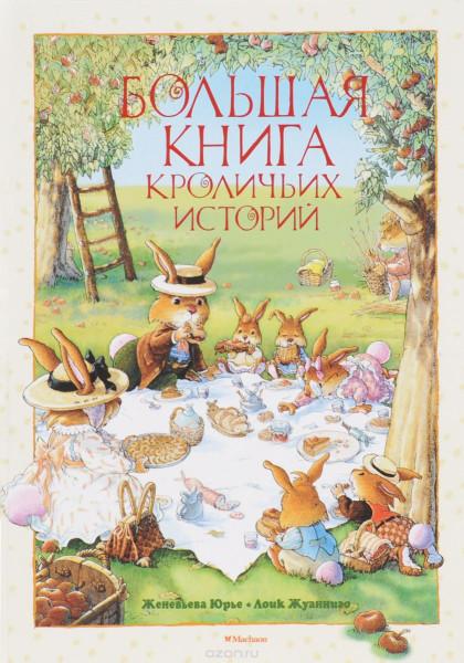 книга кроличьих историй