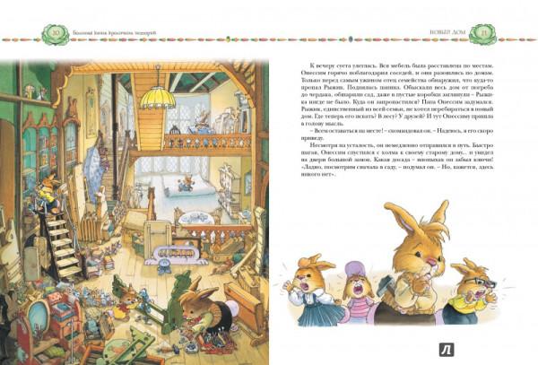 книга кроличьих историй2