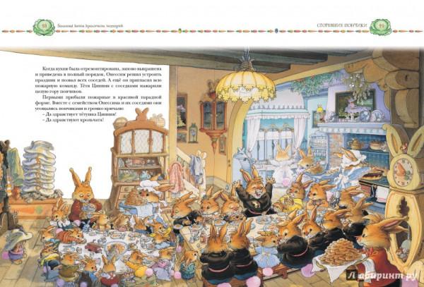 книга кроличьих историй3