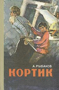 Anatolij_Rybakov__Kortik._Bronzovaya_ptitsa