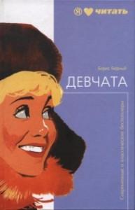 Boris_Bednyj__Devchata
