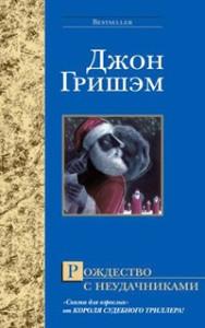 Dzhon_Grishem__Rozhdestvo_s_neudachnikami