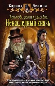 Karina_Demina__Helmova_dyuzhina_krasavits._Nenaslednyj_knyaz