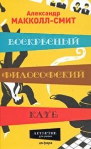 Voskresnyj_filosofskij_klub