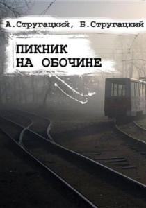 1380718971_piknik_na_obochine
