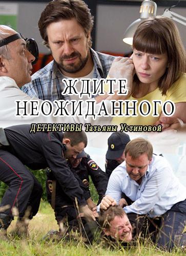 1508508548_zhdite-neozhidannogo