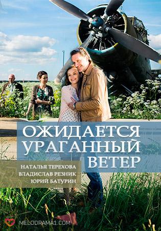 ozhidaetsya-uragannyi-veter