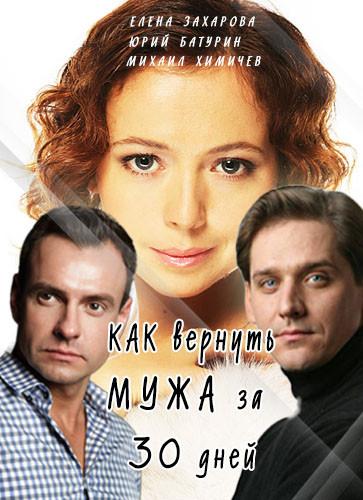1508002140_kak-vernut-muzha-za-30-dnei