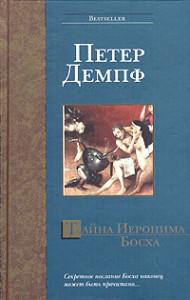 tayna-ieronima-bosha-6080