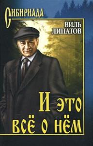 Lipatov_V._V.__I_eto_vse_o_nem