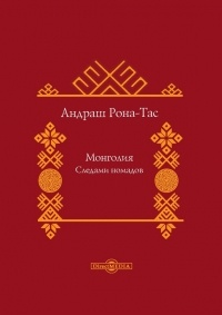Andrash_RonaTas__Mongoliya._Sledami_nomadov