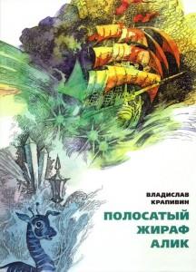 Vladislav_Krapivin__Polosatyj_zhiraf_Alik