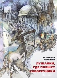 Vladislav_Krapivin__Luzhajki_gde_plyashut_skvorechniki