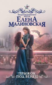 24049576-elena-malinovskaya-pryzhok-pod-venec