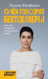 33165183-galina-uzefovich-o-chem-govoryat-bestsellery-kak-vse-ustroeno-v-knizhnom-m