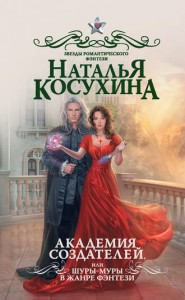 23982178-natalya-kosuhina-akademiya-sozdateley-ili-shury-mury-v-zhanre-fentezi
