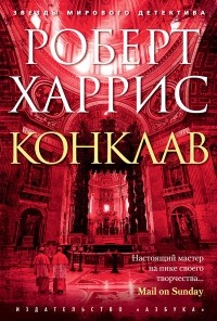 Robert_Harris__Konklav
